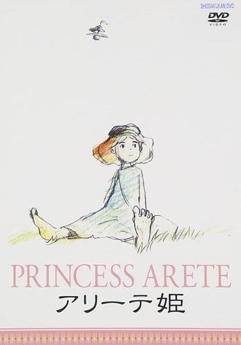 「アリーテ姫」