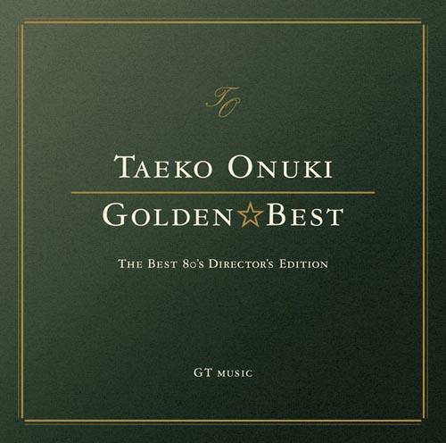 GOLDEN☆BEST 大貫妙子 ~The BEST 80's Director's Edition~