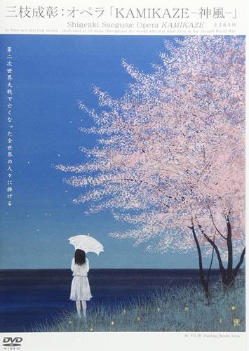 オペラ「KAMIKAZE−神風−」