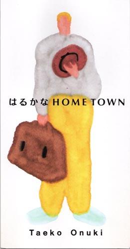 はるかなHOME TOWN