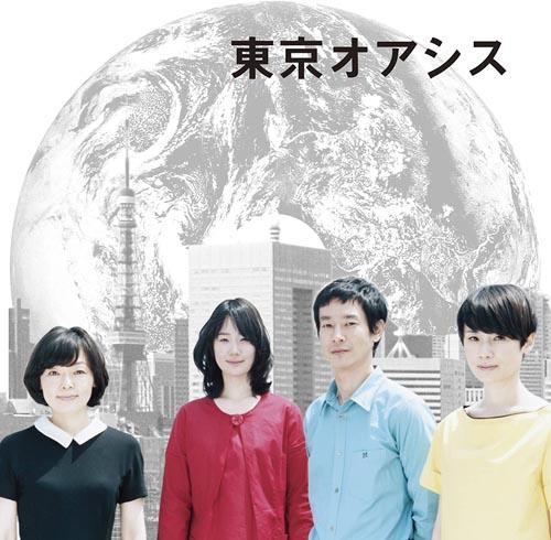 東京オアシス オリジナル・サウンドトラック
